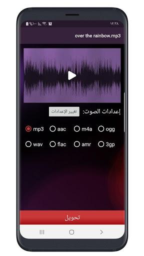 برنامج تقطيع الأغاني mp3 كتر 7 تصوير الشاشة