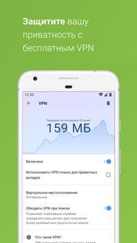 Браузер Opera с бесплатным VPN скриншот 1