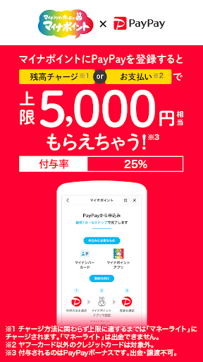 PayPay-ペイペイ(キャッシュレスでスマートにお支払い) 1 تصوير الشاشة