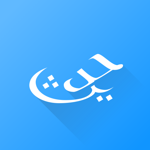 Hadith Collection (All in one) أيقونة
