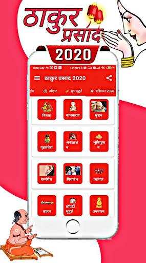 Thakur Prasad Calendar 2020 : Hindi Panchang 2020 screenshot 4