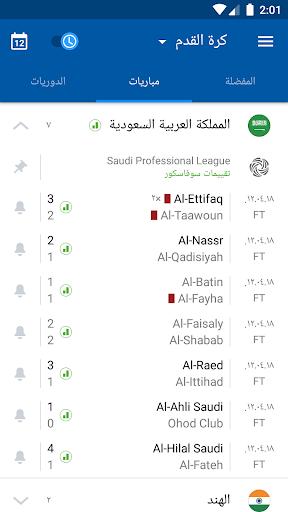 SofaScore - نتائج المباريات 1 تصوير الشاشة