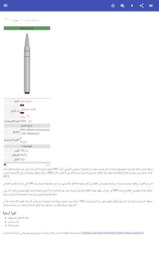 الصواريخ وسائل الإعلام ، 13 تصوير الشاشة