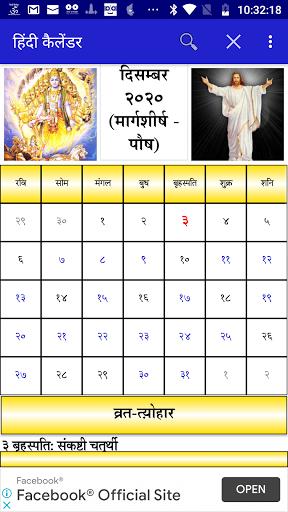 Hindi Calendar 2021 screenshot 1