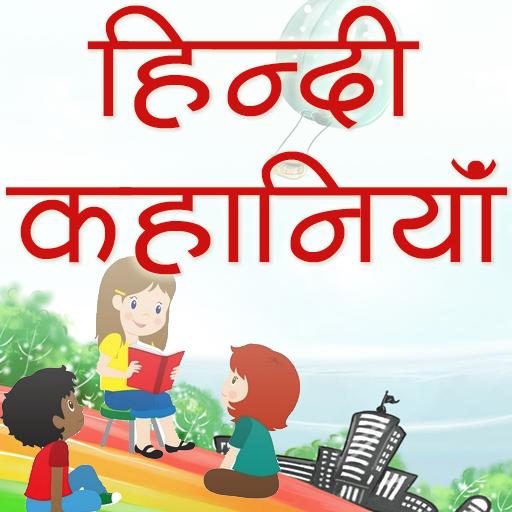 Hindi Kahaniya Hindi Stories أيقونة