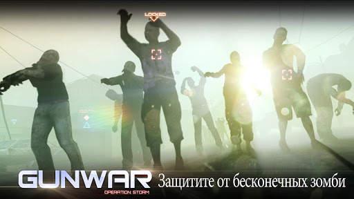 Gun War: Shooting Games screenshot 3