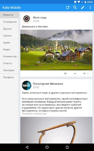 Kate Mobile для ВКонтакте скриншот 9