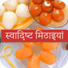 50,000+ Indian Recipes in Hindi icon