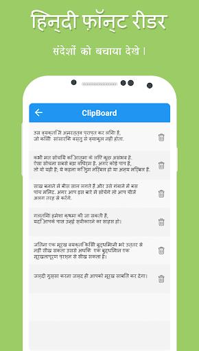 View in Hindi 4 تصوير الشاشة