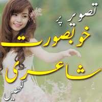 Write Urdu On Photos - Shairi on 9Apps