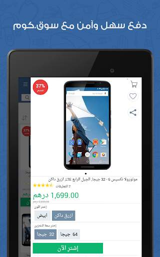 سوق كوم Souq screenshot 10