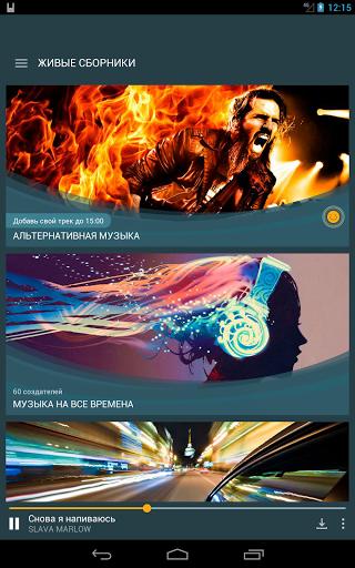 Zaycev.net: скачать и слушать музыку бесплатно screenshot 13
