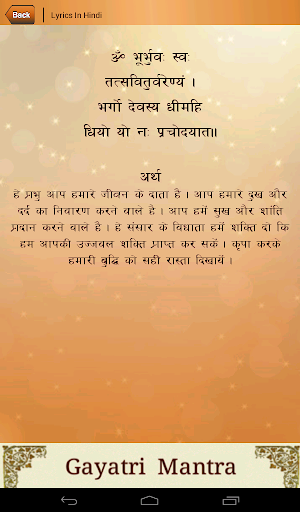Gayatri Mantra 14 تصوير الشاشة