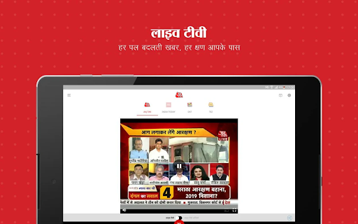 Aaj Tak Live TV News - Latest Hindi India News App screenshot 16