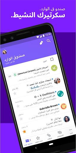 تنظيم وتخصيص صندوق الوارد في البريد :Yahoo Mail 1 تصوير الشاشة