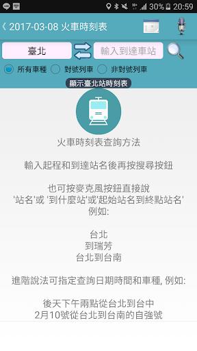台鐵高鐵火車時刻表 скриншот 2