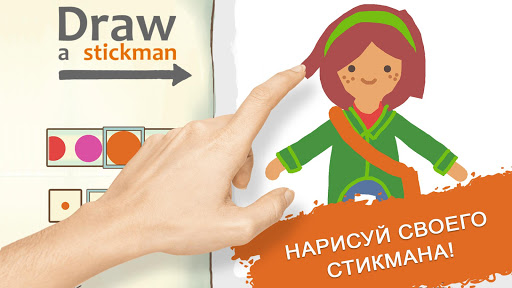 Draw a Stickman: EPIC 2 скриншот 12
