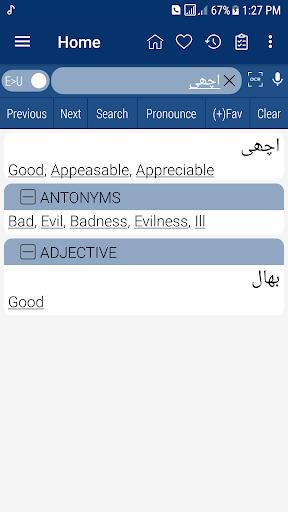 English Urdu Dictionary 2 تصوير الشاشة