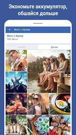 Facebook Lite скриншот 5