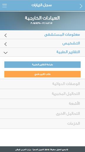 Patient Care screenshot 4