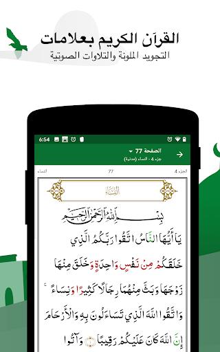 Muslim Pro - آذان وقرآن 3 تصوير الشاشة