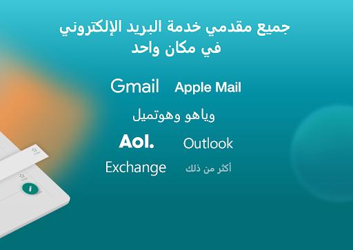 Aqua Mail - Email App 10 تصوير الشاشة