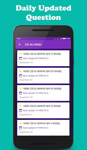 Samanya Gyan - GK in Hindi 2020 3 تصوير الشاشة