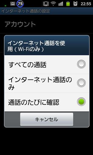 SIP & Tether Settings Shortcut screenshot 3