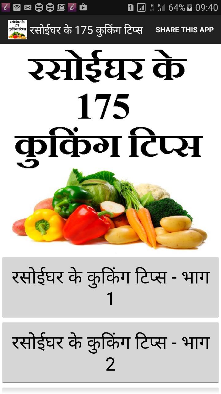 Rasoi Ghar ke tips 1 تصوير الشاشة