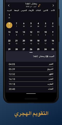 الصلاة أولا - Salaat First (أوقات الصلاة) скриншот 7