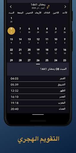 الصلاة أولا - Salaat First (أوقات الصلاة) screenshot 7