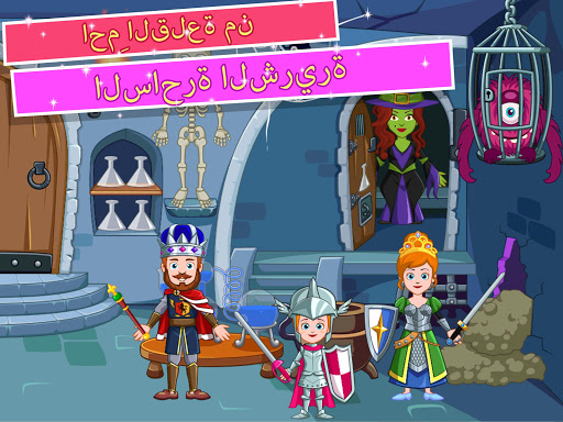 My Little Princess :  Free قلعة 9 تصوير الشاشة