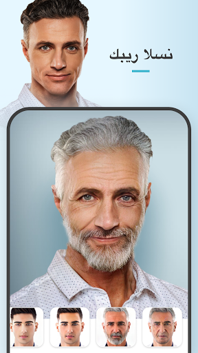 FaceApp - تطبيق محرر الوجه والمكياج والجمال 2 تصوير الشاشة