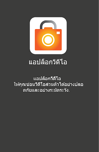 แอพซ่อนรูปถ่าย Photo Locker screenshot 1