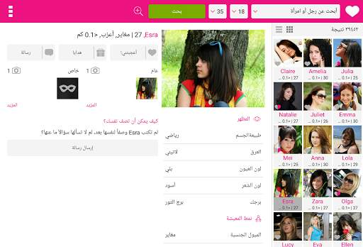 Date-me: زواج، تعارف، دردشة screenshot 8