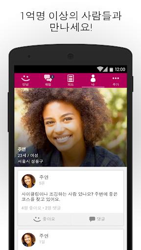 MeetMe—화상 채팅으로 새로운 사람들과 소통하세요. screenshot 5