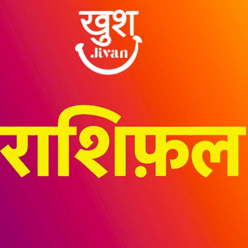 Daily Rashifal 2021 - खुशजीवन राशि ऐप