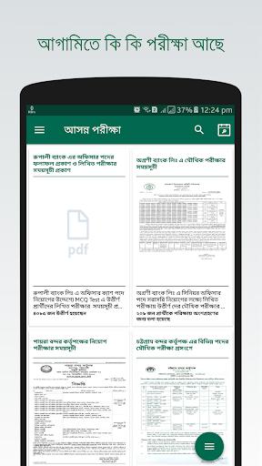 BD All Govt & Bank Jobs App screenshot 11