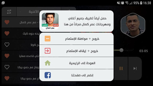 حسن شاكوش 2020 بدون نت | مع الكلمات 14 تصوير الشاشة