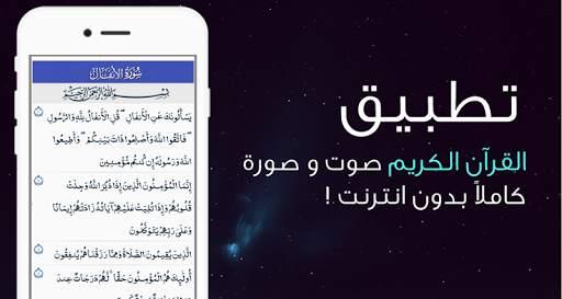 القرآن كامل صورة بدون نت 2 تصوير الشاشة