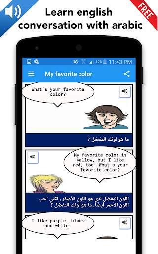تعلم المحادثة الإنجليزية مع العربية screenshot 7