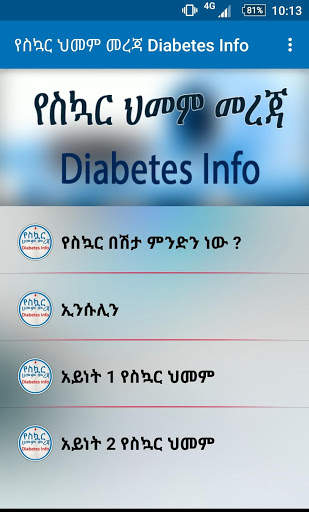 Diabetes የስኳር ህመም መረጃ screenshot 3