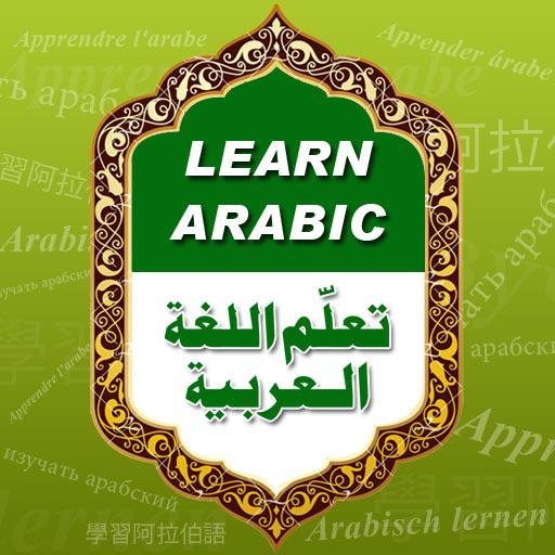 تعلم الناطقة بالعربية أيقونة