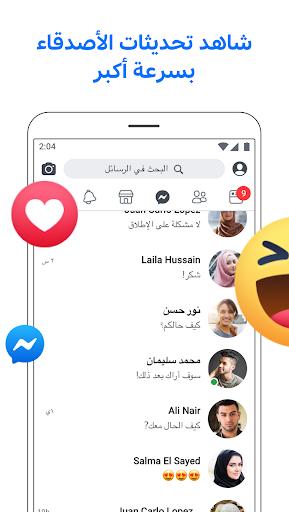 Facebook Lite 2 تصوير الشاشة