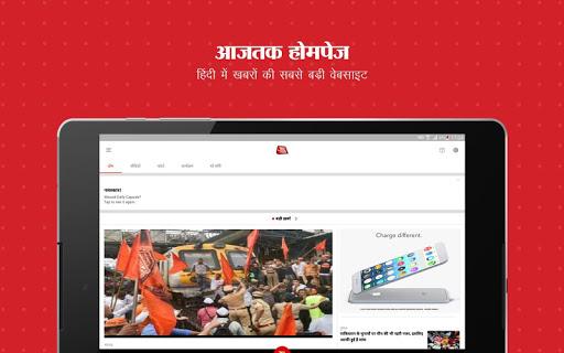 Aaj Tak Live TV News - Latest Hindi India News App screenshot 17