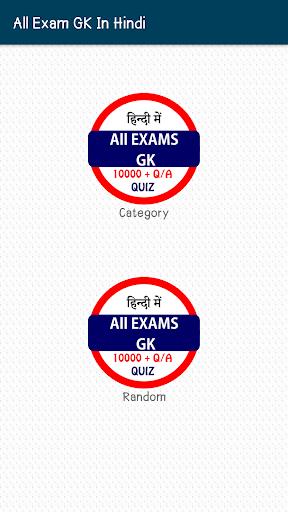 All Exams GK In Hindi Offline screenshot 2