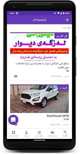 Kurd Shopping 2 تصوير الشاشة