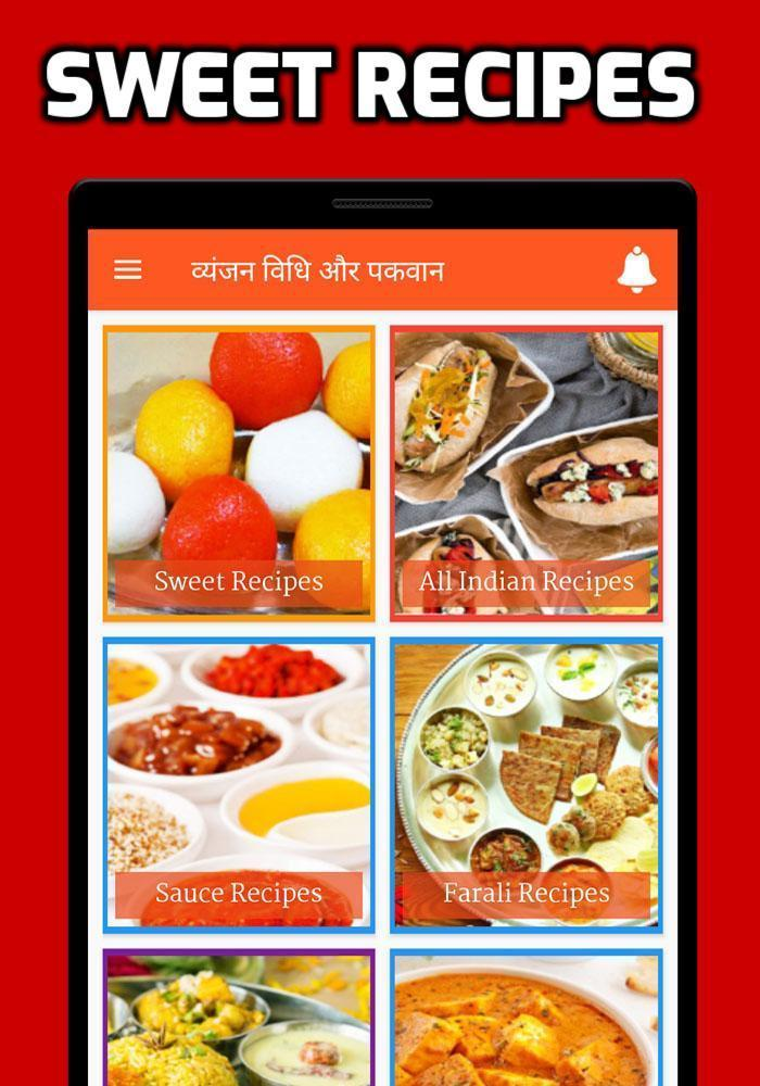 50,000+ Indian Recipes in Hindi screenshot 2