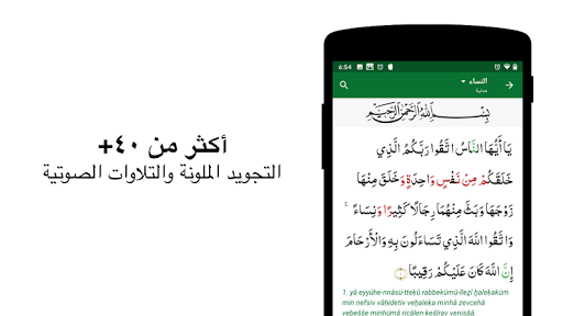 Muslim Pro - آذان وقرآن 9 تصوير الشاشة