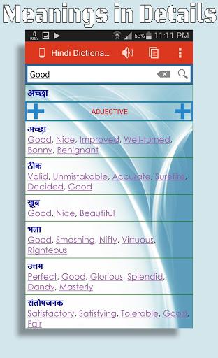 Hindi Dictionary (Offline) screenshot 1